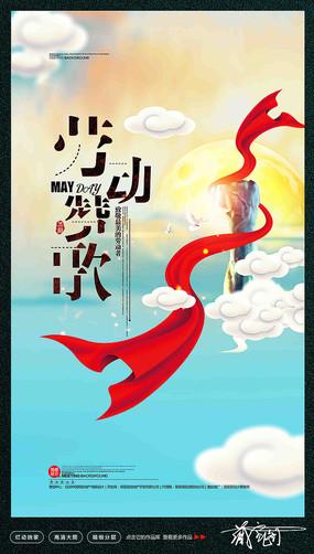劳动赞歌劳动节海报设计 PSD
