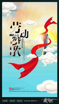劳动赞歌劳动节海报设计