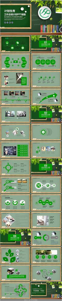 绿色计划生育工作PPT模板