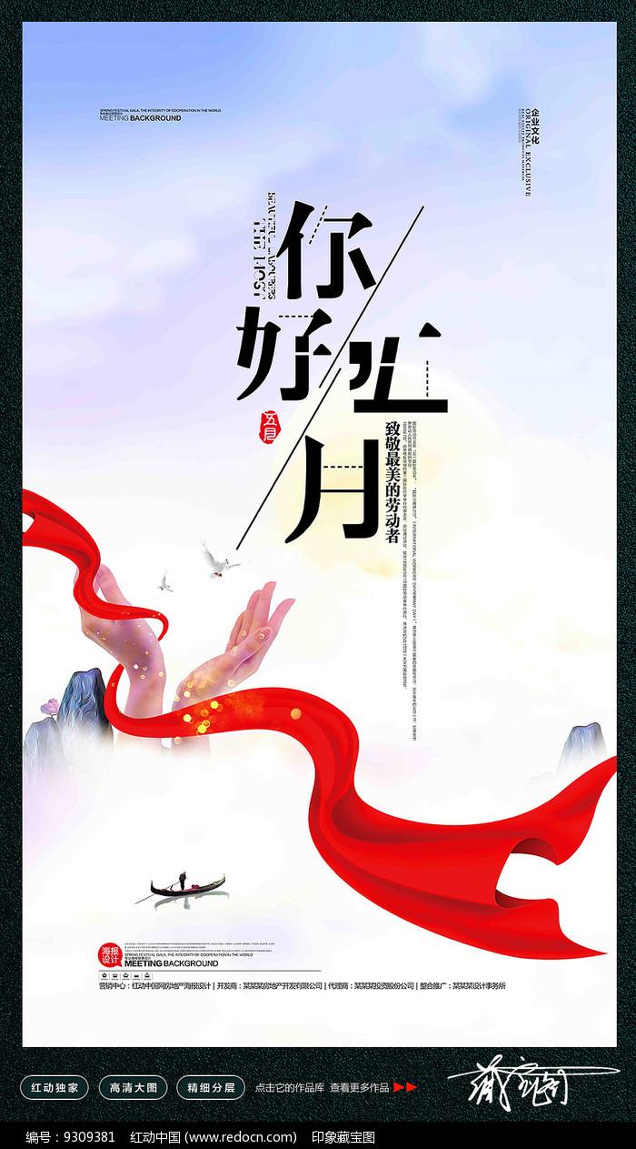 你好五月劳动节宣传海报图片