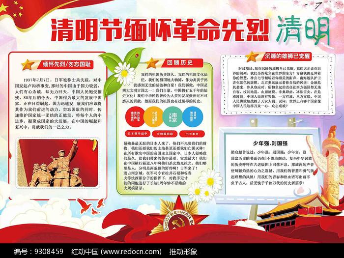 清明节缅怀革命先烈红色小报图片