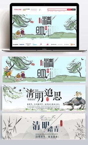 清明节天猫海报banner