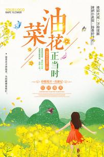 清新唯美最美油菜花旅游海报