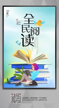 全民阅读读书海报设计