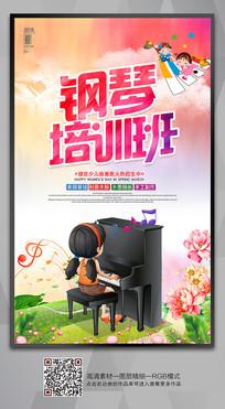 少儿钢琴培训班招生海报设计