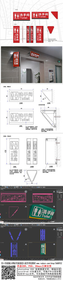 室内洗手间标识厕所索引cdr