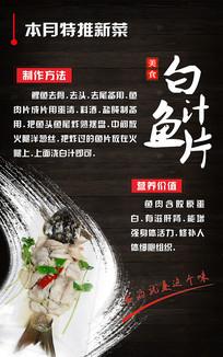 时尚菜谱餐饮海报