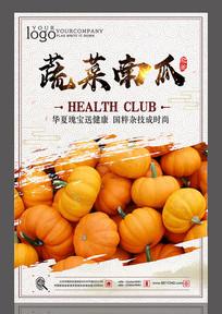 蔬菜南瓜设计海报