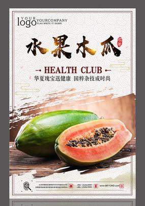 水果木瓜设计海报 PSD