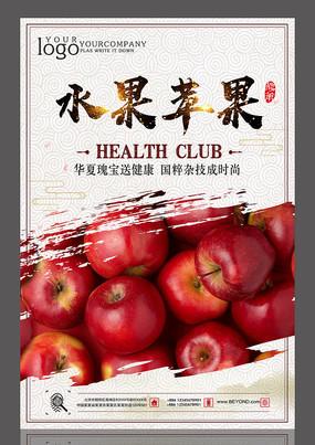 水果苹果设计海报 PSD