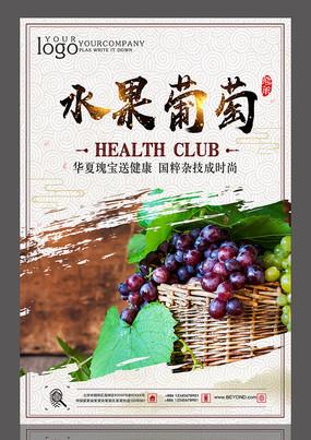 水果葡萄设计海报 PSD