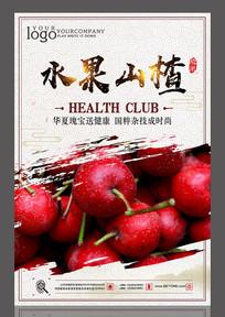 水果山楂设计海报