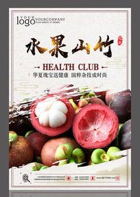 水果山竹设计海报