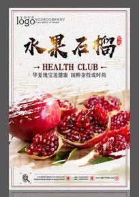 水果石榴设计海报