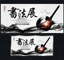 水墨风书法展海报