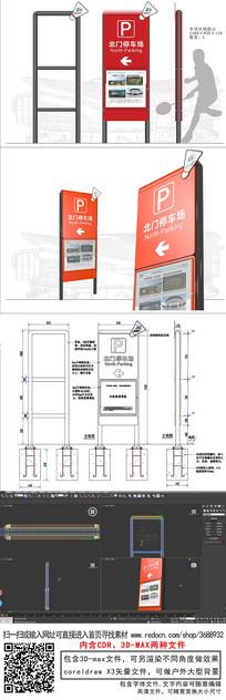 停车场入口指引导向标识牌 CDR