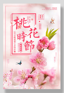 唯美桃花节春季旅游海报