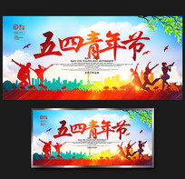 五四青年节晚会海报