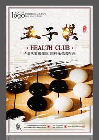 五子棋设计海报