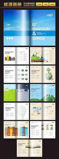 新能源画册