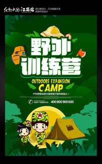 野外训练营宣传海报设计