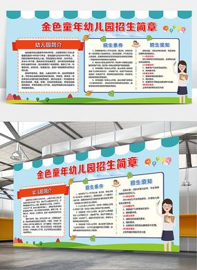 幼儿园招生简章招生宣传展板