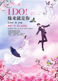 缘来就是你浪漫海报