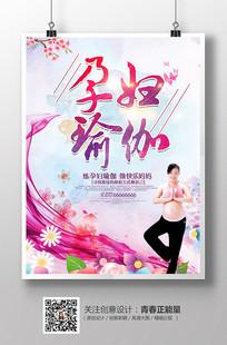 孕妇瑜伽海报设计