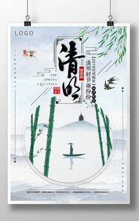 中国风清新清明节海报