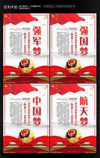 中国梦 宣传展板设计