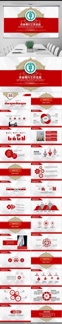 中国农业银行工作总结PPT