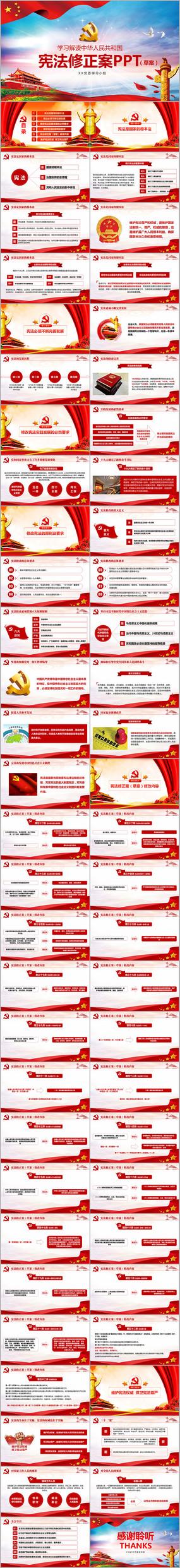 中国宪法修改宪法修正案PPT