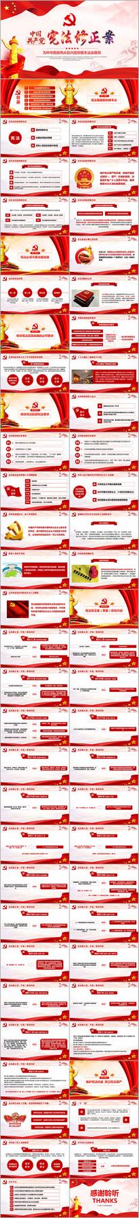 中华人民共和国宪法修正案汇报PPT