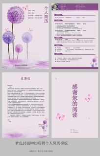 紫色word个人应聘简历模板