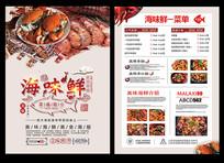 自助海鲜菜谱