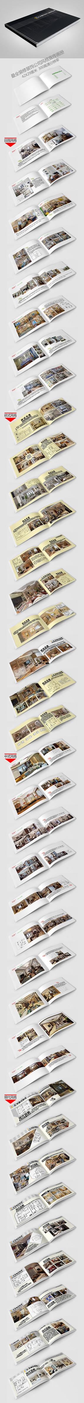 最全装饰装修公司风格案例画册