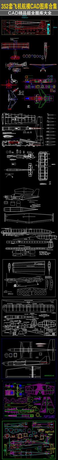 352套飞机航模CAD图纸