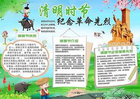 4月5清明节纪念革命烈士小报