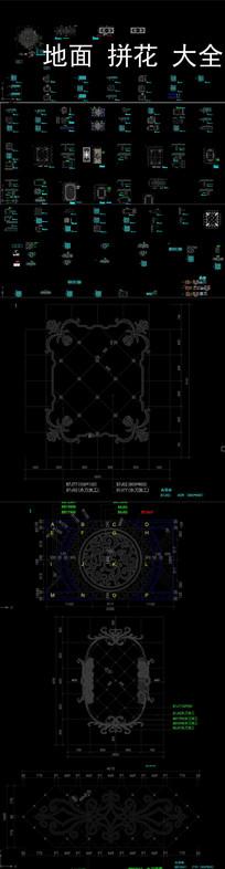 CAD地面拼花水刀石设计图库