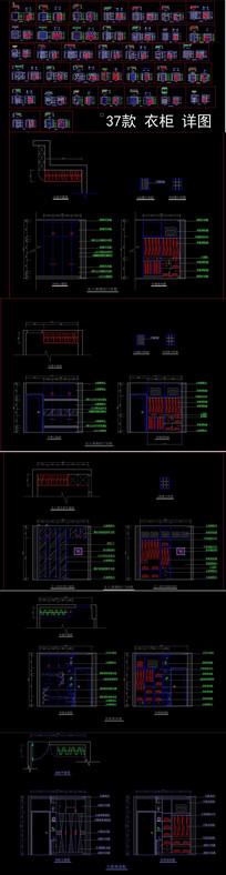 CAD家具衣柜设计整体衣柜图