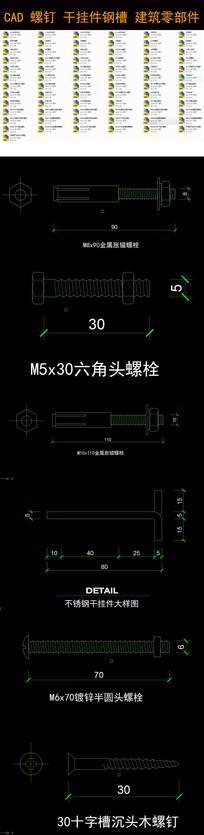 CAD螺丝螺栓机械零部件 dwg