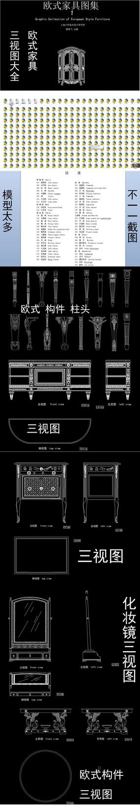 CAD欧式家具图集三视图设计