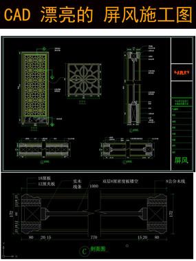 CAD屏风隔断中式家具图库