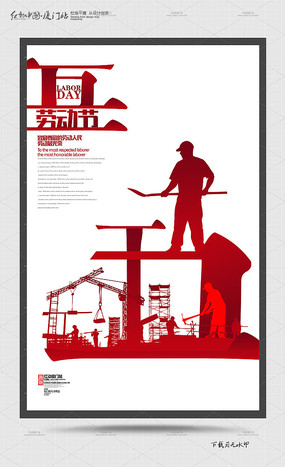 白色简约五一劳动节宣传海报 PSD