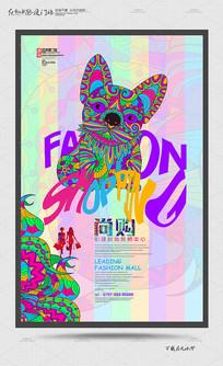 彩色创意购物广场插画宣传海报