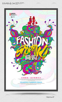 彩色时尚购物广场插画宣传海报