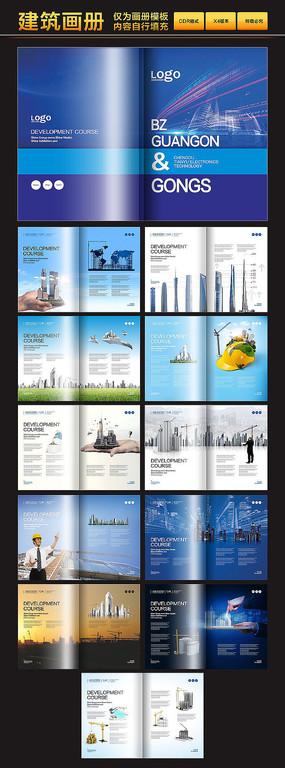城市建筑施工工程画册