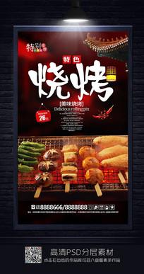 创意烧烤宣传海报