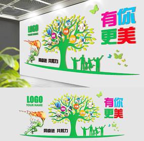 大树员工风采照片墙企业文化墙