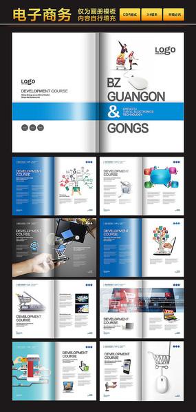 电子商务平台网络购物画册
